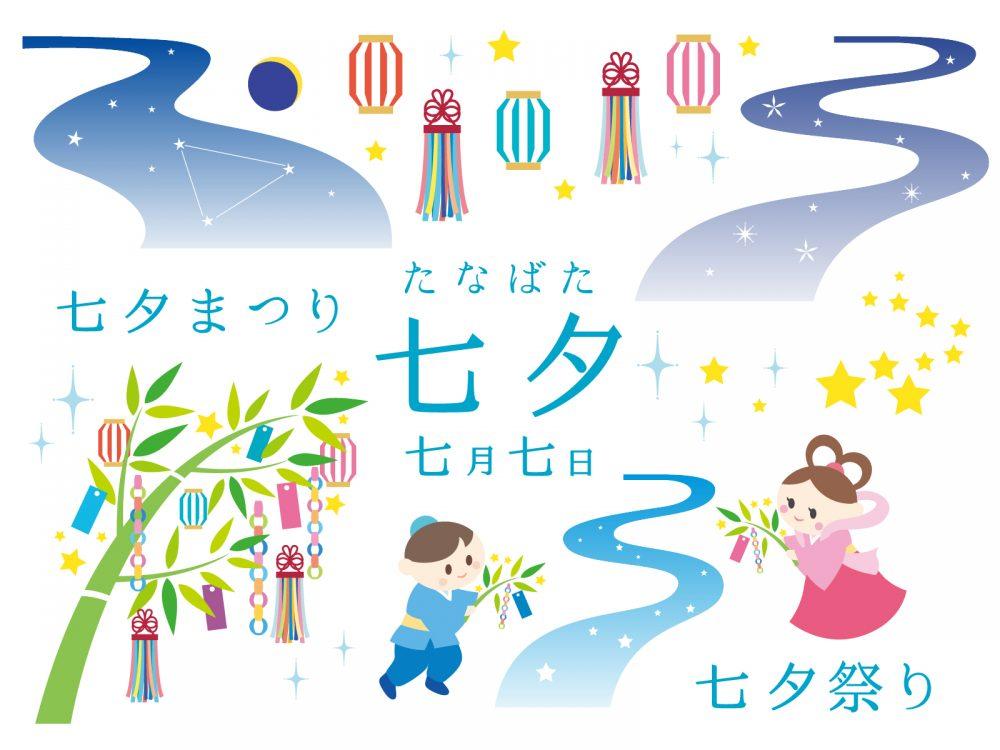 平塚七夕祭り 日程