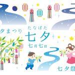 平塚七夕祭り2017の日程は?見どころやアクセスと駐車場の情報も!
