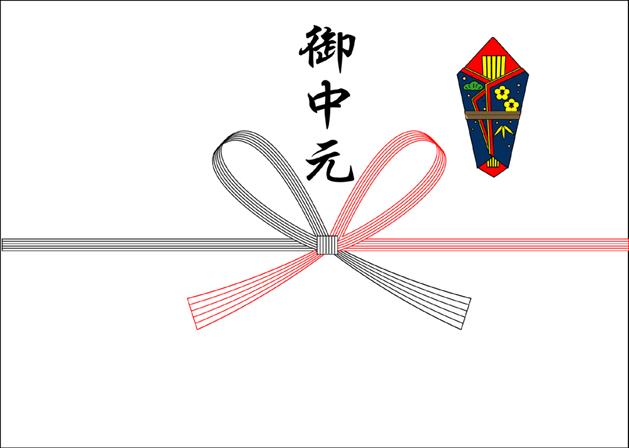 お中元 熨斗